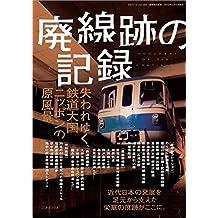 廃線跡の記録 三才ムック vol.287