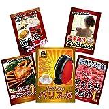 景品セット 5点 …バリスタ、釜茹で紅ズワイガニ、黒毛和牛肉、選べるスイーツ、おもしろジョーク賞品:温泉旅行ペアチケット