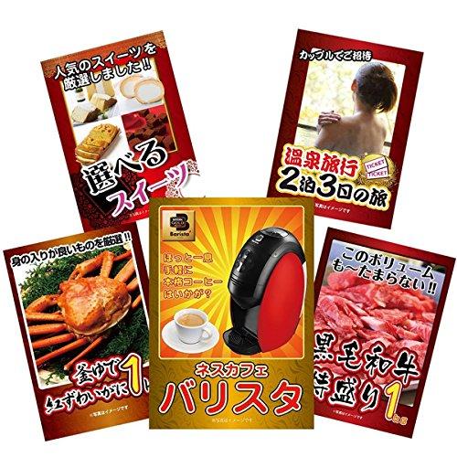景品セット 5点 …バリスタ、釜茹で紅ズワイガニ、黒毛和牛肉...