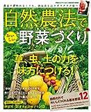 学研ムック 自然農法でおいしい野菜づくり