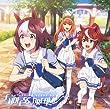ゲーム『ウマ娘 プリティーダービー』 「ENDLESS DREAM!!」(初回限定盤)(Blu-ray Disc付)