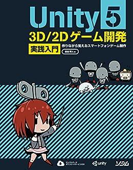[吉谷 幹人]のUnity5 3D/2Dゲーム開発実践入門 作りながら覚えるスマートフォンゲーム開発