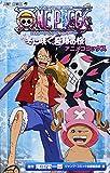 ONE PIECE THE MOVIEエピソードオブチョッパー+冬に咲く、奇跡の―アニメコミックス (ジャンプコミックス)