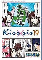 Kiss×sis 第19巻