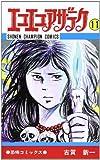 エコエコアザラク (11) (少年チャンピオン・コミックス)