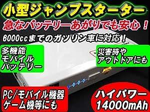 ジャンプスターター 12000mAh 充電式 非常用電源 バッテリー充電器