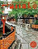 Hanako 2014年 9月25日号 No.1072の表紙