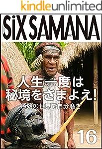 シックスサマナ 16巻 表紙画像