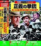 西部劇 パーフェクトコレクション 正義の拳銃 DVD10枚組 ACC-220