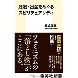 妊娠・出産をめぐるスピリチュアリティ (集英社新書)