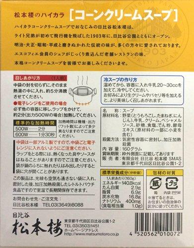 日比谷松本楼 コーンクリームスープ 東京ご当地カレー 30個セット