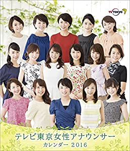 テレビ東京女性アナウンサー 2016年 カレンダー 卓上