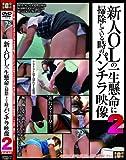 新人OLの一生懸命に掃除している時のパンチラ映像2[SNS-921] [DVD]