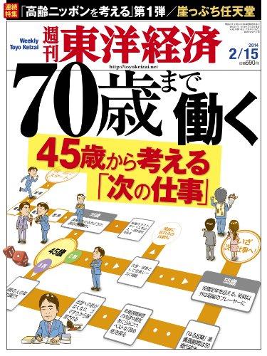 週刊 東洋経済 2014年 2/15号 [雑誌]の詳細を見る