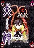 犬神 第9巻 (アフタヌーンKC)