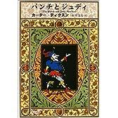 パンチとジュディ (ハヤカワ・ミステリ文庫 クラシック・セレクション)