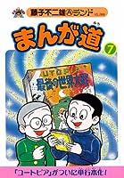 まんが道 (7) (藤子不二雄Aランド (Vol.069))