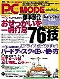 PC MODE (ピーシーモード) 2006年 05月号 [雑誌]