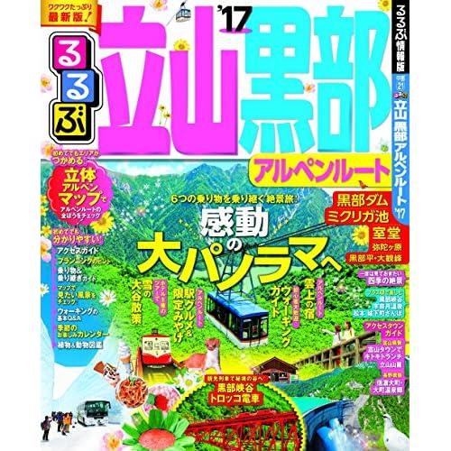 るるぶ立山 黒部 アルペンルート'17 (国内シリーズ)