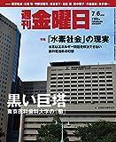 週刊金曜日 2018年7/6号 [雑誌]