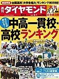 週刊 ダイヤモンド 2013年 6/1号 [雑誌]
