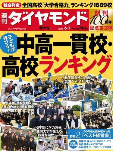 週刊 ダイヤモンド 2013年 6/1号 [雑誌]の詳細を見る