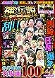 パチスロ必勝ガイドDVD 神々の伝説-ライターズベストバウト- (<DVD>)