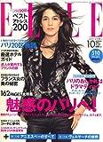 ELLE JAPON (エル・ジャポン) 2006年 10月号 [雑誌]