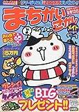 まちがいさがしメイト 2009年 08月号 [雑誌]