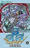 666~サタン~ 18巻 (デジタル版ガンガンコミックス)