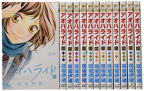 アオハライド 全13巻完結セット コミック(マーガレットコミックス)