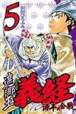 遮那王 義経 源平の合戦(5) (講談社コミックス月刊マガジン)