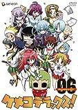 ケメコデラックス!6 (初回限定版) [DVD]