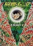 樹魔・伝説 / 水樹 和佳子 のシリーズ情報を見る