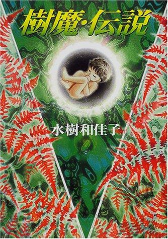 樹魔・伝説 (ハヤカワ文庫 JA (656))の詳細を見る
