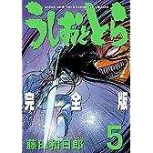 うしおととら 完全版 5 (少年サンデーコミックススペシャル)