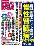健康生活マガジン「健康一番」けんいち(4) 2017年 08 月号 [雑誌]: コーチングクリニック 増刊