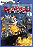 ヒックとドラゴン~バーク島を守れ!~ vol.1[DVD]
