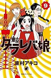 東京タラレバ娘(9) (Kissコミックス)