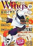 Wings (ウィングス) 2014年 10月号 特別付録 荒川弘「百姓貴族」クリアファイル