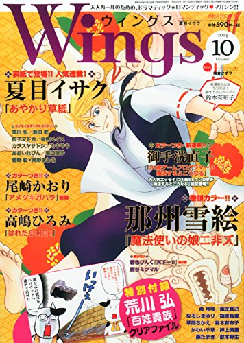 [画像:Wings (ウィングス) 2014年 10月号 特別付録 荒川弘「百姓貴族」クリアファイル]
