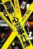 実録 本当にあった警察の心霊事件簿 (ムー・スーパー・ミステリー・ブックス)