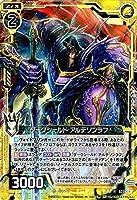 Z/X -ゼクス- ダークシールド アルテソンラフ(ノーマル) 叛逆の狼煙