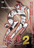 愚連[DVD]