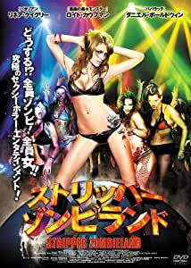 ストリッパー・ゾンビランド [DVD]