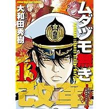 ムダヅモ無き改革 13巻 (近代麻雀コミックス)