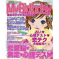 My Birthday (マイバースデイ) 2006年 06月号 [雑誌]