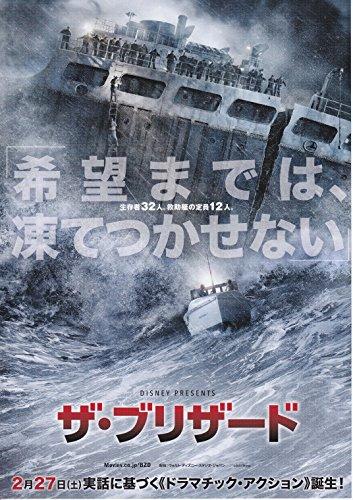 【映画パンフレット】ザ・ブリザード 監督:クレイグ・ギレスピー