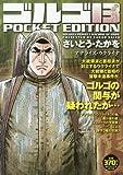 ゴルゴ13 POCKET EDITION アナライズ・ウクライナ (SPコミックス)