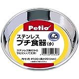 ペティオ (Petio) ステンレスプチ食器 ペット用 小